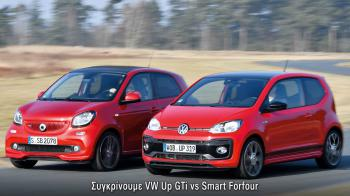 Συγκρίνουμε: VW Up GTi vs Snart Forfour Brabus.